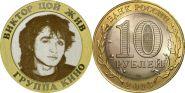 10 рублей,ВИКТОР ЦОЙ ВСЕГДА ЖИВ - ВЫДАЮЩИЕСЯ ЛИЧНОСТИ, гравировка