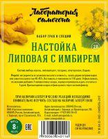 Набор трав и специй Липовая с имбирём (настойка)