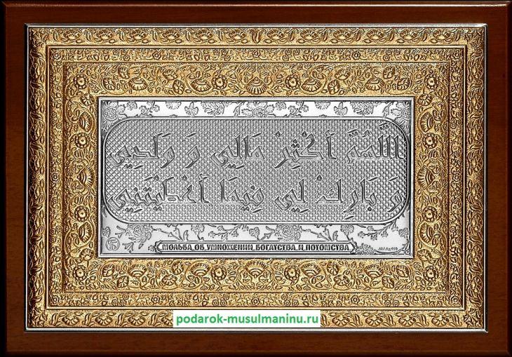 Мольба об умножении богатства и потомства (серия «Классика», серебро и золочение), 19*13см.