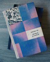 Александр Грин - Собрание сочинений в 2-х томах