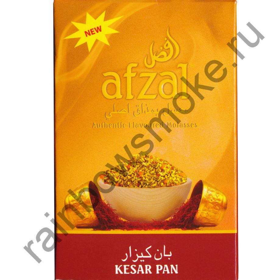 Afzal 40 гр - Kesar Pan (Цезарь Пан)