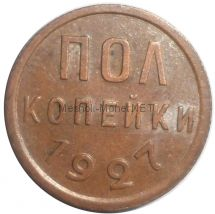 Полкопейки 1927 года # 1
