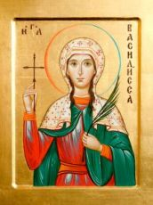 Икона Василиса Никомидийская