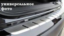 Накладка на задний бампер, Alufrost, матовая сталь