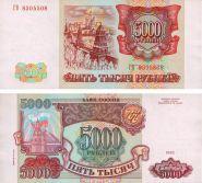 5000 рублей 1993 года, (модификация 1994 года). ПРЕСС aUNC. ГВ 8305508