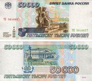 50000 РУБЛЕЙ 1995 ГОД, aUNC-UNC ПРЕСС ТЕ 5616627