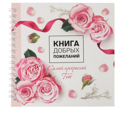 Книга добрых пожеланий Самой прекрасной тебе