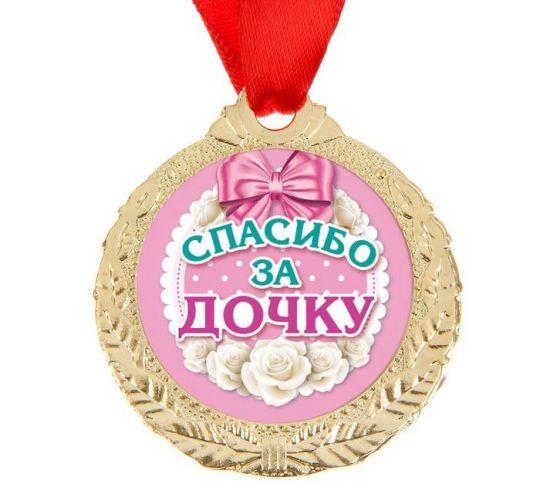 Медаль спасибо за дочку металлическая на ленте