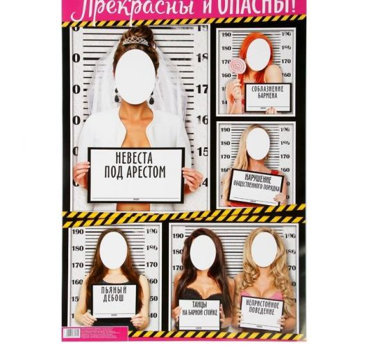 """Плакат на девичник """"Преступницы"""" для вклеивания фото"""