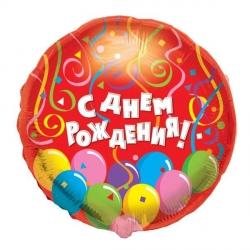 Шар С Днем Рождения яркий фольгированный с гелием