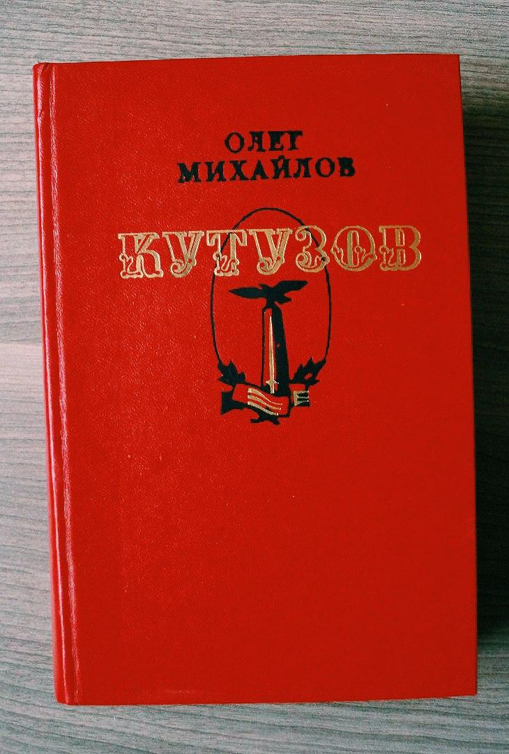 Олег Михайлов - Кутузов