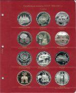 Лист для серебряных монет СССР P0022