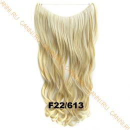 Искусственные термостойкие волосы на леске волнистые №F022/613 (60 см) - 100 гр.