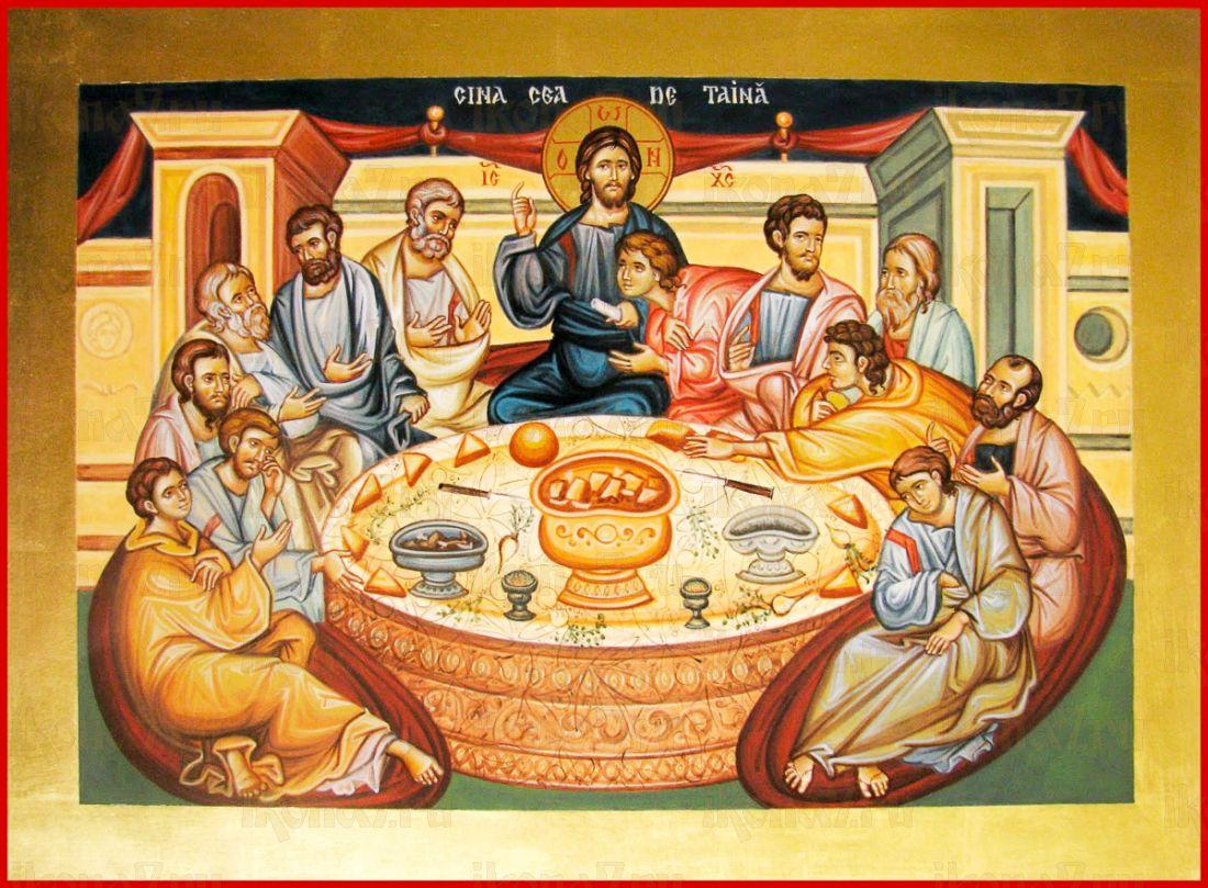 Икона Тайная Вечеря