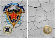 10 рублей,ВДВ - ЧЕРЕП, цветная эмаль с гравировкой в ПОДАРОЧНОМ ПЛАНШЕТЕ