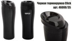 термокружки Click в Москве