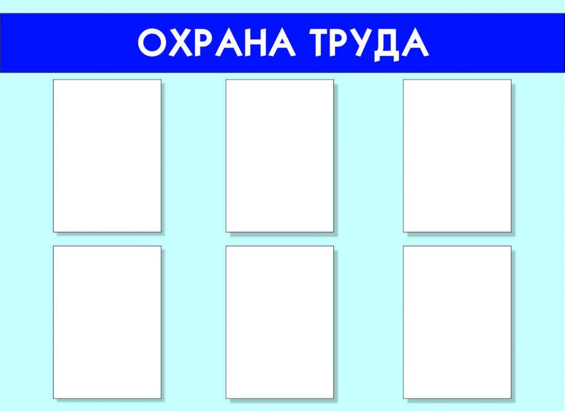 "Стенд ""Охрана труда"" (6 карманов)"