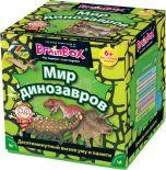 Сундучок знаний Мир Динозавров
