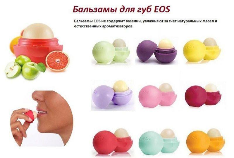 Бальзам для губ EOS 7 г