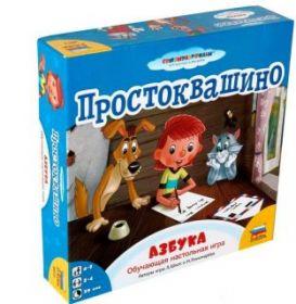 Настольная игра Простоквашино: Азбука