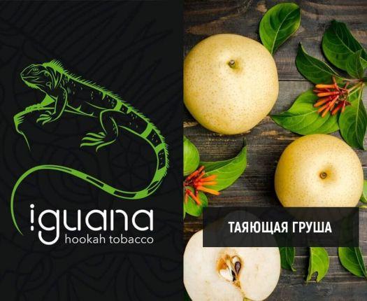Табак для кальяна Iguana Тающая груша
