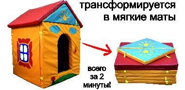 """Игровой домик-трансформер """"Мягкая избушка"""", высота 1,4 м"""
