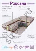 """Матрас ортопедический  """"Роксана""""1600*2000"""