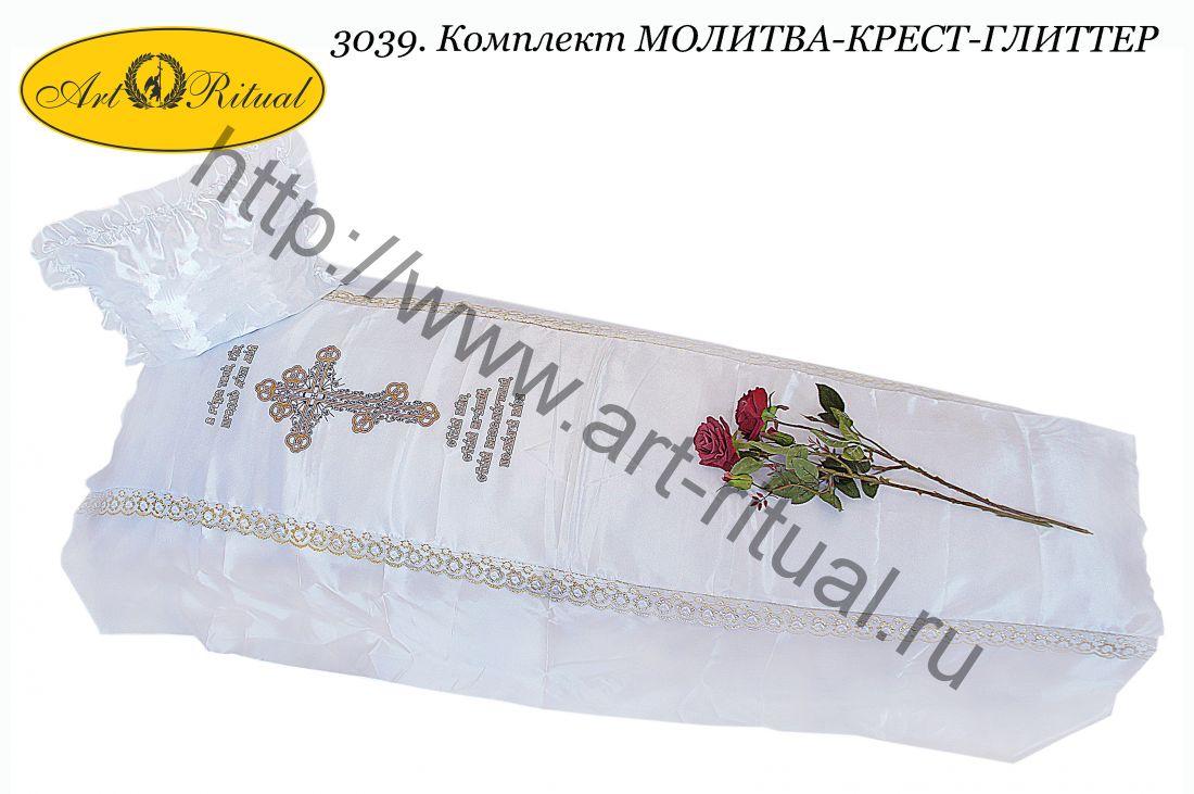 3039. Комплект МОЛИТВА КРЕСТ ГЛИТТЕР