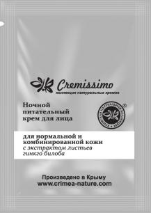"""""""КНК"""" Крем ночной для Нормальной и Комбинированной кожи лица, 5г (1454) ПРОБНИК"""