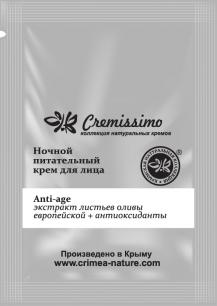 """""""КНК"""" Крем ночной для лица Anti-age, 5г (1452) ПРОБНИК"""