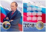 10 рублей,ПУТИН, цветная эмаль с гравировкой в ПОДАРОЧНОМ ПЛАНШЕТЕ календарь 2018 (1)