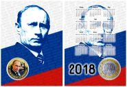 10 рублей,ПУТИН, цветная эмаль с гравировкой в ПОДАРОЧНОМ ПЛАНШЕТЕ календарь 2018 (2)