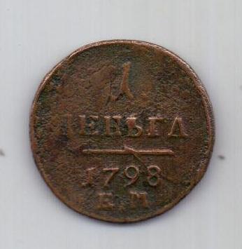 1 денга 1798 г.