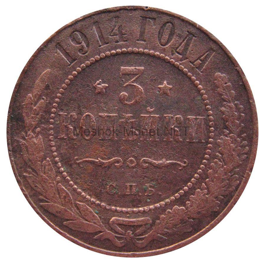 3 копейки 1914 года спб