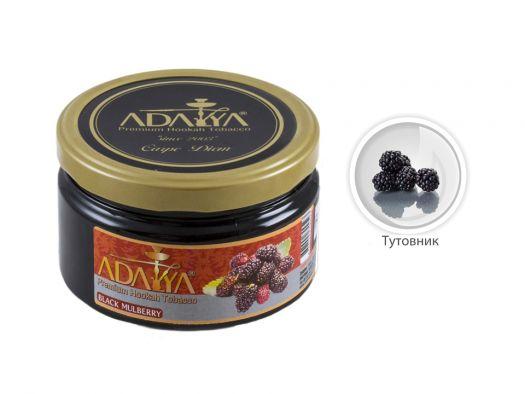 Табак для кальяна Adalya Black Mulberry (Тутовник)