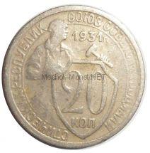 20 копеек 1931 года # 2