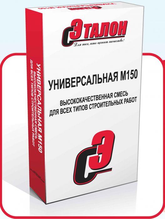 Смесь универсальная М-150 Эталон ( 40 кг.)