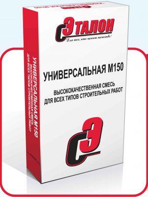 Смесь универсальная М-150 Эталон (25; 40; 50 кг.)
