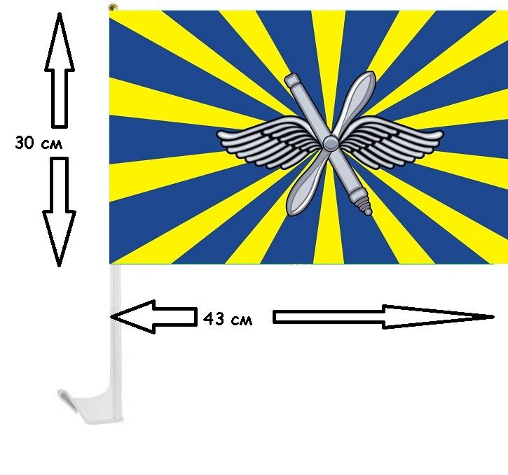 Флаг на машину ВВС