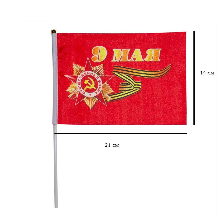 Флажок 9 Мая День Победы