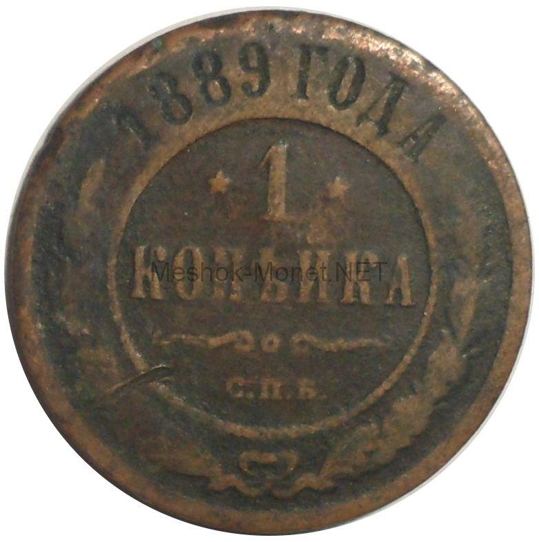 1 копейка 1889 года спб # 1