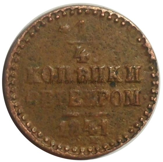 1/4 копейки 1841 года СПМ # 1