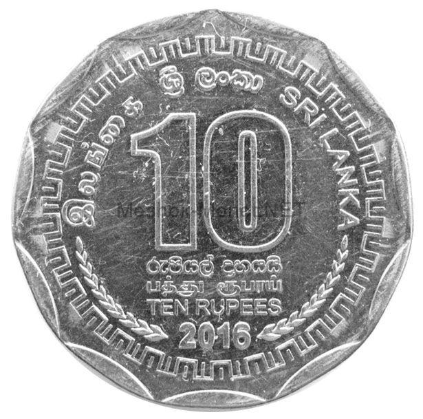 Шри-Ланка 10 рупий 2016 г.