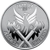 День украинского добровольца 10 гривен Украина 2018