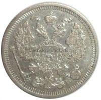 20 копеек 1910 года СПБ ЭБ # 1