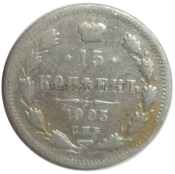 15 копеек 1903 года СПБ АР # 1