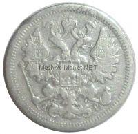 15 копеек 1903 года СПБ АР # 2