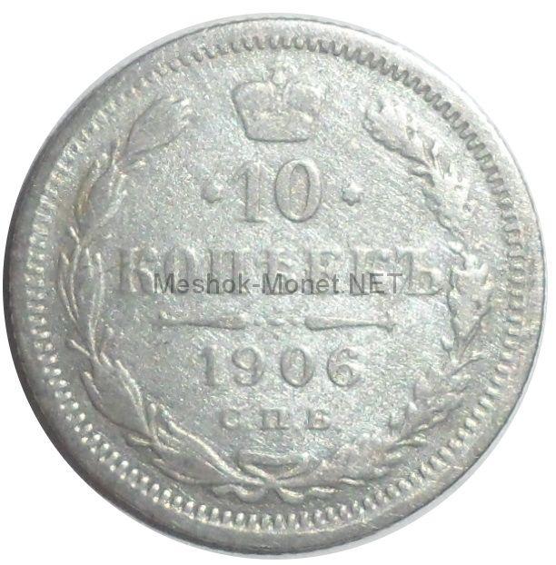 10 копеек 1906 года СПБ ЭБ # 1