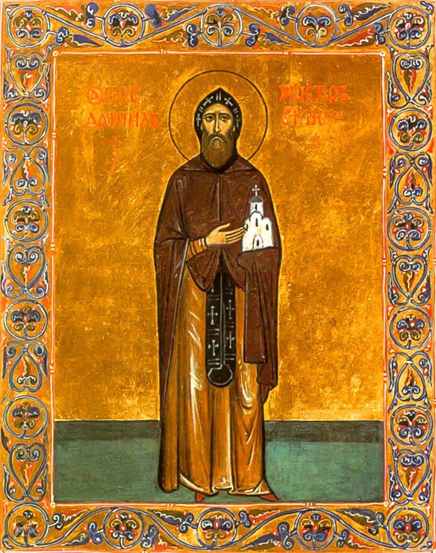 Даниил Московский (копия старинной иконы)