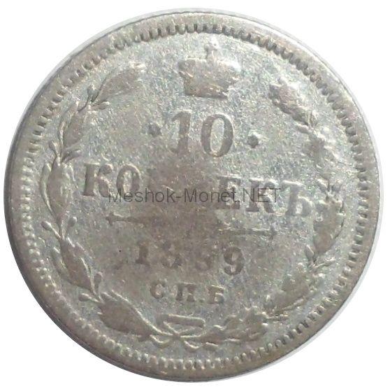 10 копеек 1889 года СПБ АГ # 1